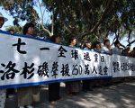 7月2日﹐南加州民众举行集会﹐响应全球7月退党月的倡议﹐声援迄今270万声明退党(团﹑队)的勇士﹐呼吁更多的华人同胞脱离中共﹐走出黑暗。