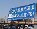 九评和退党震撼海外华人,但中共在国内对民众严密封锁消息。图为南加州洛杉矶装饰著九评退党标语的宣传车。(大纪元)