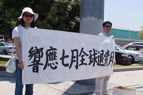 在大街上宣传九评退党。