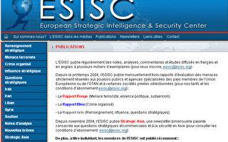 专访情报专家谈中共欧洲谍网内幕