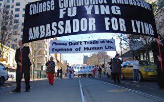 來自全澳各大城市多個團體的抗議人士在墨爾本市中心遊行抗議。(大紀元)