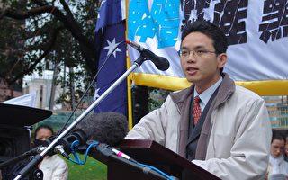 6月26日, 陳用林在悉尼貝爾莫公園大型集會中。(大紀元圖片)
