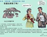 2005年,中国大陆,正悄悄流行的一句话:您退党了吗?(双元漫画)
