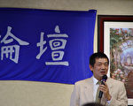 """草庵居士7月9日在休斯顿演讲""""中国当前经济状况与投资""""受读者欢迎。(大纪元)"""