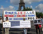 7月9日巴黎声援300万退党游行队伍在艾菲尔铁塔对面的人权广场。(大纪元)