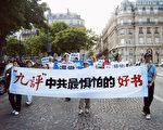 7月9日巴黎大游行贺三百万人退党(团)。(大纪元)