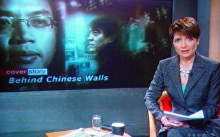 澳电视专题:红墙背后 中共真实面目