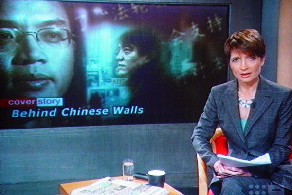 澳洲9號台「星期天」節目--「紅牆背後」