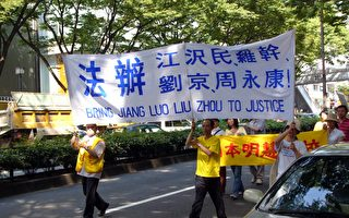 迫害法轮功六周年 东京集会抗议