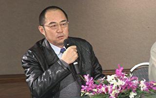中国自由主义法学家袁红冰教授在协会成立上发言(大纪元)