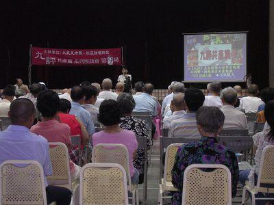 主讲人陈淑纯女士透过投影片告诉听众《九评》一书震撼全球,至今全世界已有320万人退出中国共产党。