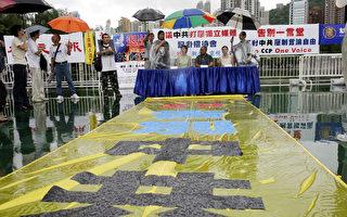 """""""撑毓民,撑言论自由""""游行前,大纪元时报和新唐人电视台在维园联合举办,强烈谴责中共打压香港言论自由记者会。(大纪元)"""