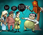 漫画﹕恐怖主义VS共产邪灵--小巫见大巫@
