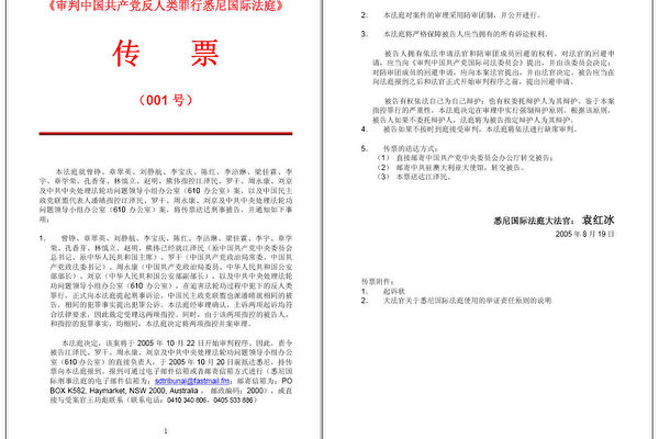 审判中共国际刑庭令江泽民赴澳应诉