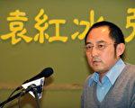 8月20日, 袁紅冰教授在墨爾本《中國經濟駛向何方》研討會上發言。(大紀元图片)