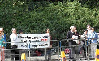 英大纪元马国使馆前召开新闻发布会