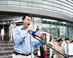 李大勇博士代表全球退黨服務中心和審江大聯盟在紐約聲援400萬勇士退黨的集會上的發言。攝影:大紀元記者李浩。