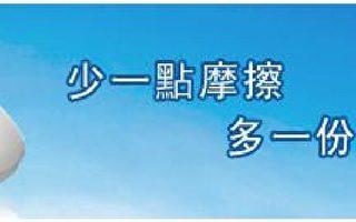 """通便利器—""""蓮花牌""""衛生座"""