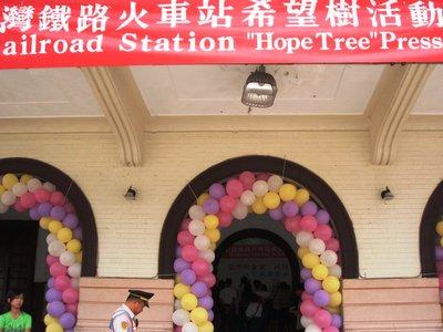 """台铁台南站""""希望树""""活动,9月11日在台南火车站隆重揭幕。(大纪元)"""
