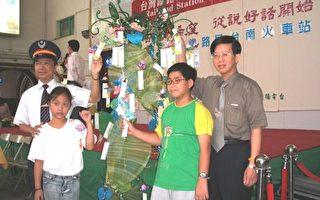 台南火車站站長蔡榮峰(左1)與台南地檢署檢察長朱朝亮(右1),蒞臨9月11日台鐵台南站「希望樹」開幕活動。(大紀元)