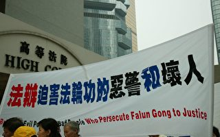組圖:港法輪功遊行要求中共停止迫害