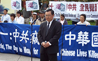 全體與會者為8千萬被中共迫害致死的中國人默哀三分鐘。