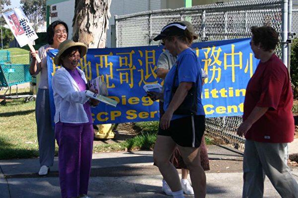 圣地亚哥多个民众团体十月一日发起集会,在中华国殇日呼吁广大民众退党。(大纪元图片库)