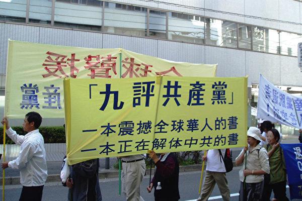 声援国殇日 日本大阪城举办退党活动 (大纪元图片)<br /><figcaption class=