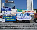 中華國殤日 日本橫濱遊行聲援 (大紀元圖片)