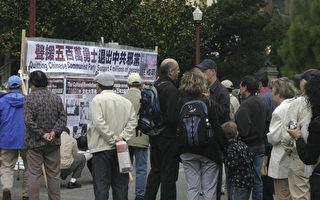 舊金山中國城10月1日舉辦「十一國殤日 全民覺醒月」大集會場面。