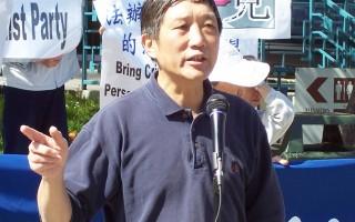 中國大赦主席,兼中國大赦基金會董事長沈默「十一國殤日」在舊金山大集會上發言。