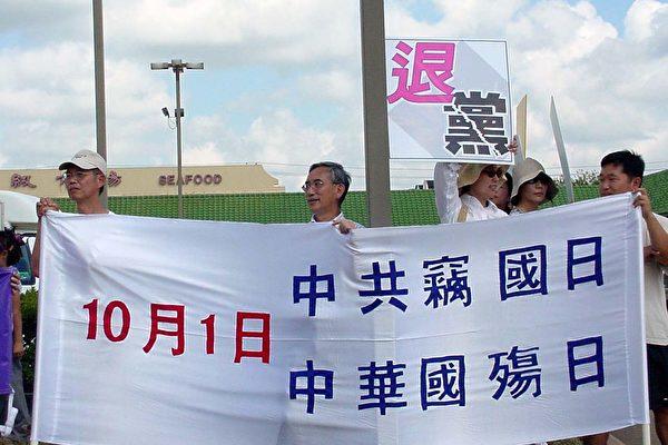 中华国殇日 休斯顿百人集会游行﹐横幅1(大纪元)