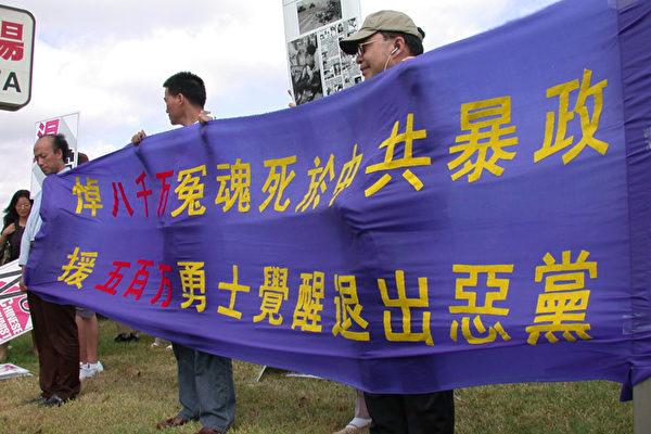 中华国殇日﹐休斯顿百人集会游行﹐横幅2(大纪元)