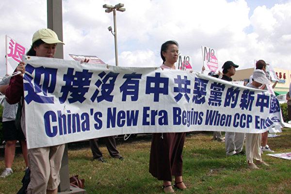 中华国殇日﹐休斯顿百人集会游行﹐横幅4(大纪元)