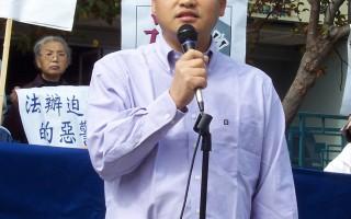 希望之聲國際廣播電臺評論員藍述在舊金山「十一國殤日 全民覺醒月」集會上發言。