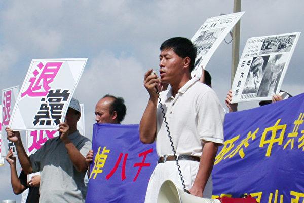 中华国殇日﹐休斯顿百人集会游行上发言(大纪元)