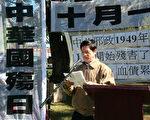中华国殇日 悉尼民众觉醒大集会上发言(大纪元)