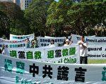"""10月2日下午2点,在悉尼市中央火车站附近的贝尔莫公园举行了""""中华国殇日同胞觉醒大集会"""",控诉中国在中共邪恶统治下百姓生灵涂炭,中华民族传统文化被破坏殆尽的国殇。"""