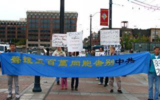 國殤日控訴中共 西雅圖聲援退黨