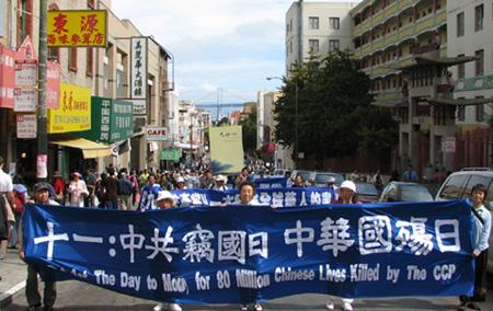 十一国殇日旧金山大游行场面 (大纪元)