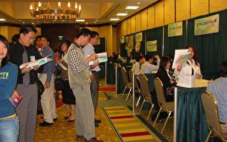 2005年台灣延攬海外科技人才招募會