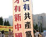 (图:新唐人电视台)