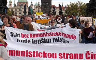 组图:布拉格声援退党游行