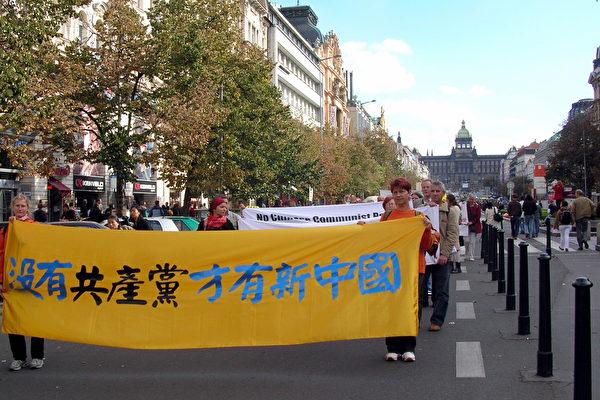 布拉格声援中国退党潮游行队伍一瞥(大纪元)