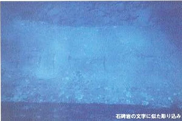 """长度超过十公尺的""""石碑岩""""上面发现无法解读的,类似文字的雕刻痕迹。(图片提供:木村政昭教授)"""