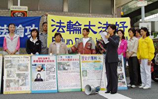 日本近畿法轮功向中共驻大阪领事馆宣读公告