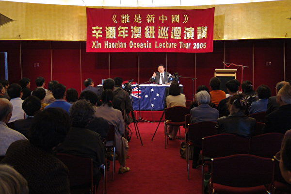 10月15日,辛灏年先生在墨尔本艺术中心演讲。(大纪元图片)