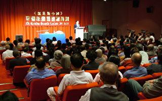 辛灏年先生澳洲巡回讲演《谁是新中国》(大纪元)