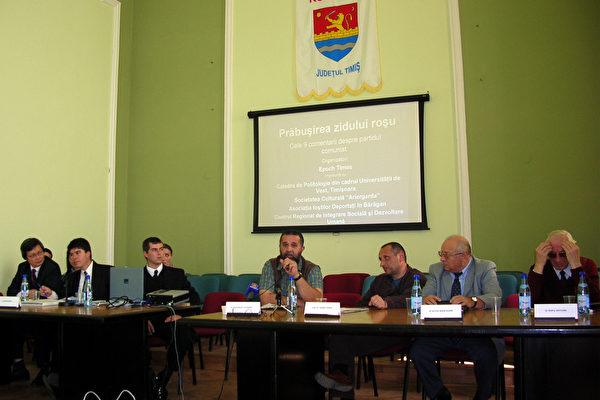 """""""将要倒塌的红墙""""研讨会在罗马尼亚第二大城市蒂米什瓦拉市的市政厅蒂米院举行"""