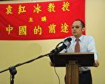 10月30日下午,袁红冰教授在墨尔本博士山市政厅发表演讲。(大纪元图片)